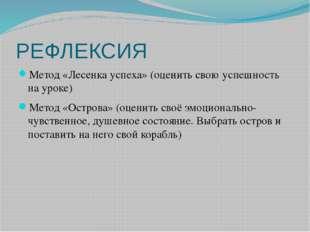 РЕФЛЕКСИЯ Метод «Лесенка успеха» (оценить свою успешность на уроке) Метод «Ос