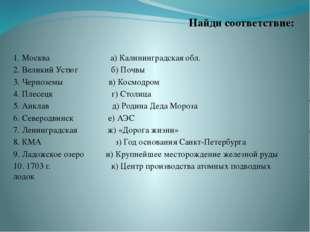 Найди соответствие: 1. Москва а) Калининградская обл. 2. Великий Устюг б) Поч