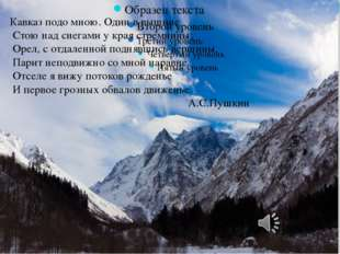 Кавказ подо мною. Один в вышине Стою над снегами у края стремнины; Орел, с от