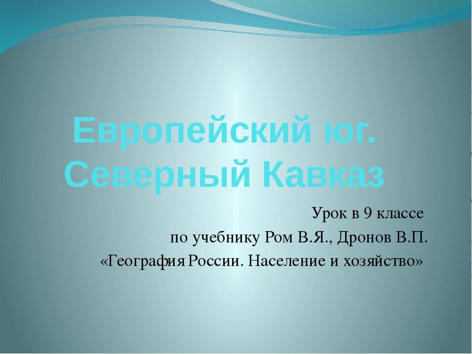 Европейский юг. Северный Кавказ Урок в 9 классе по учебнику Ром В.Я., Дронов...