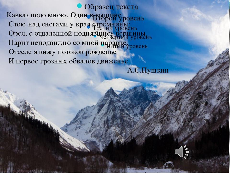 Кавказ подо мною. Один в вышине Стою над снегами у края стремнины; Орел, с от...