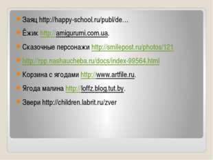 Заяц http://happy-school.ru/publ/de… Ёжик http://amigurumi.com.ua. Сказочные