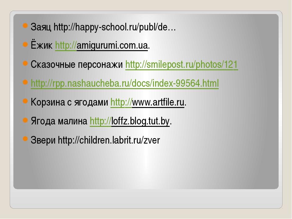 Заяц http://happy-school.ru/publ/de… Ёжик http://amigurumi.com.ua. Сказочные...