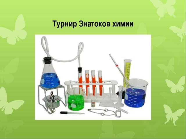 Турнир Знатоков химии