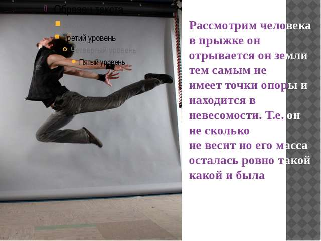 Рассмотрим человека в прыжке он отрывается он земли тем самым не имеет точки...