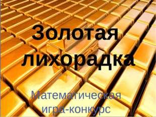 Математическая игра-конкурс Золотая лихорадка