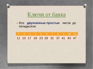 Ключи от банка Все двузначные простые числа до пятидесяти: 11 13 17 19 23 29