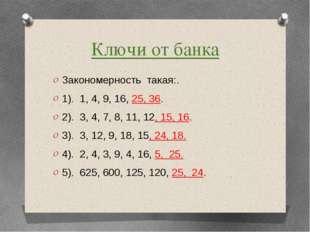 Ключи от банка Закономерность такая:. 1). 1, 4, 9, 16, 25, 36. 2). 3, 4, 7, 8