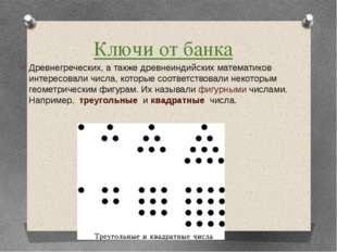 Ключи от банка Древнегреческих, а также древнеиндийских математиков интересов