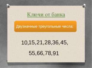Ключи от банка 15, 10, 21, 28, 36, 45, 55, 66, 78, 91