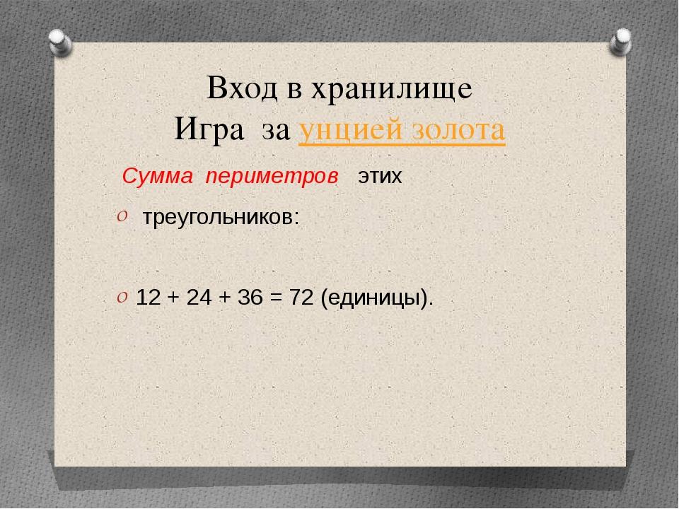 Вход в хранилище Игра за унцией золота Сумма периметров этих треугольников: 1...