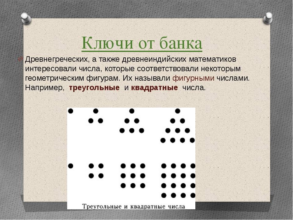 Ключи от банка Древнегреческих, а также древнеиндийских математиков интересов...