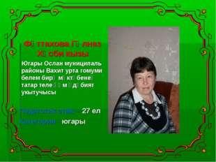 Фәттахова Гөлназ Хәсби кызы Югары Ослан муниципаль районы Вахит урта гомуми