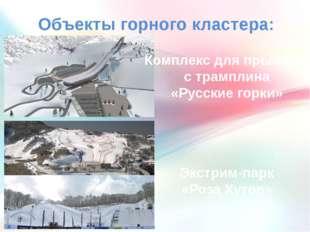 Объекты горного кластера: Комплекс для прыжков с трамплина «Русские горки» Эк
