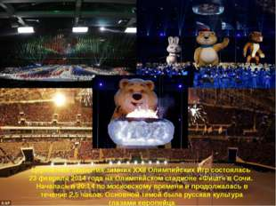 Церемония закрытия зимних XXII Олимпийских Игр состоялась 23 февраля 2014 год