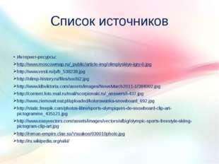 Список источников Интернет-ресурсы: http://www.moscowmap.ru/_public/article-i