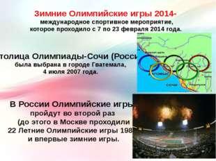 Зимние Олимпийские игры 2014- международное спортивное мероприятие, которое п