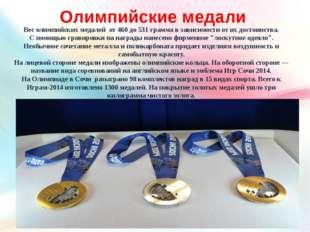 Вес олимпийских медалей от 460 до 531 грамма в зависимости от их достоинства.