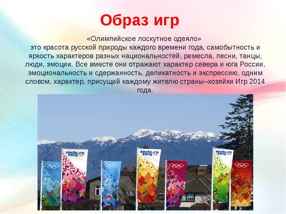 «Олимпийское лоскутное одеяло» это красота русской природы каждого времени го...