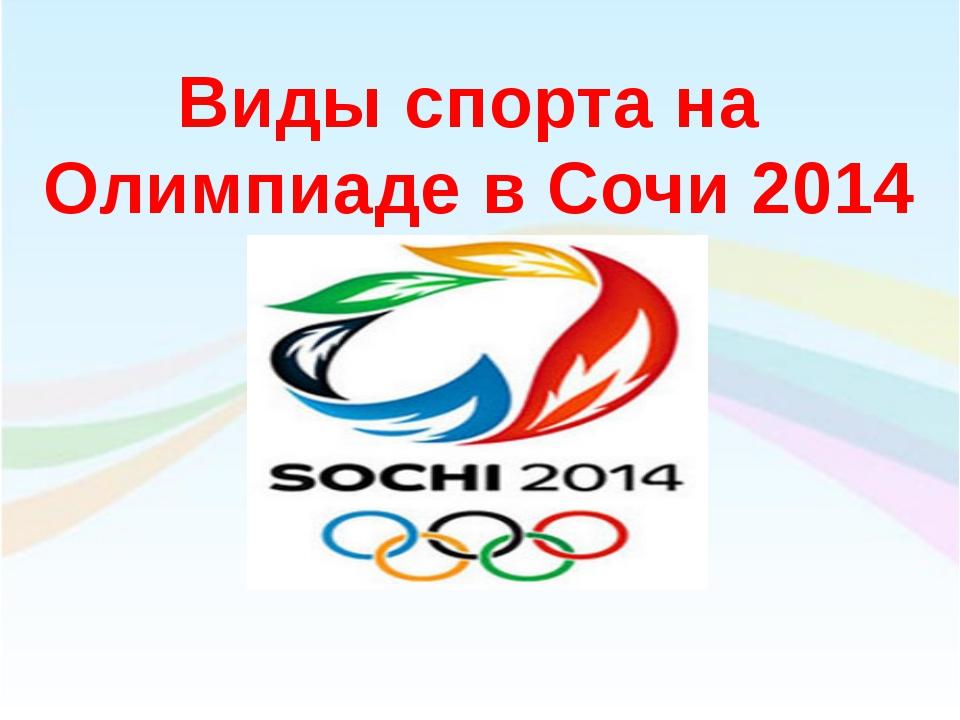 Виды спорта на Олимпиаде в Сочи 2014