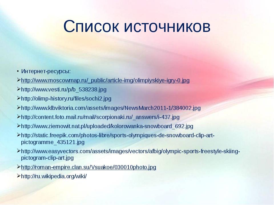 Список источников Интернет-ресурсы: http://www.moscowmap.ru/_public/article-i...