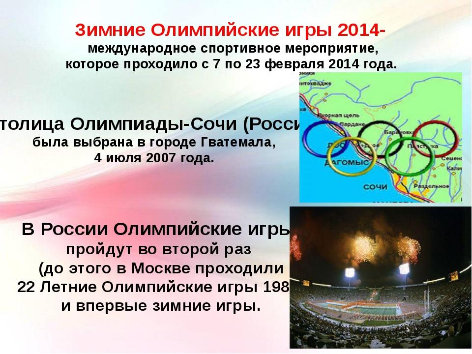 Зимние Олимпийские игры 2014- международное спортивное мероприятие, которое п...
