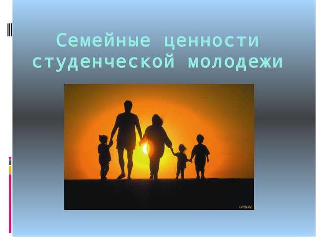 Семейные ценности студенческой молодежи