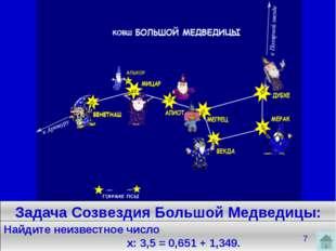 Задача Созвездия Орион: Чтобы узнать сколько звезд в созвездии Ориона, надо р