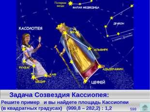 Задача Созвездия Персей: Если созвездие Персея заключить в прямоугольник, то