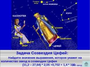 Задача Созвездия Большой Медведицы: Найдите неизвестное число х: 3,5 = 0,651