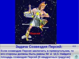 Задача Созвездия Тельца: Найдите расстояние ( световых лет) от нас до рассеян