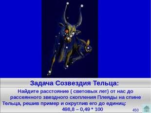 * * * * * * Задача Созвездия Ящерица: В каком году это созвездие назвали созв