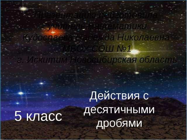 Презентацию подготовила учитель математики Кудоспаева Надежда Николаевна МБО...