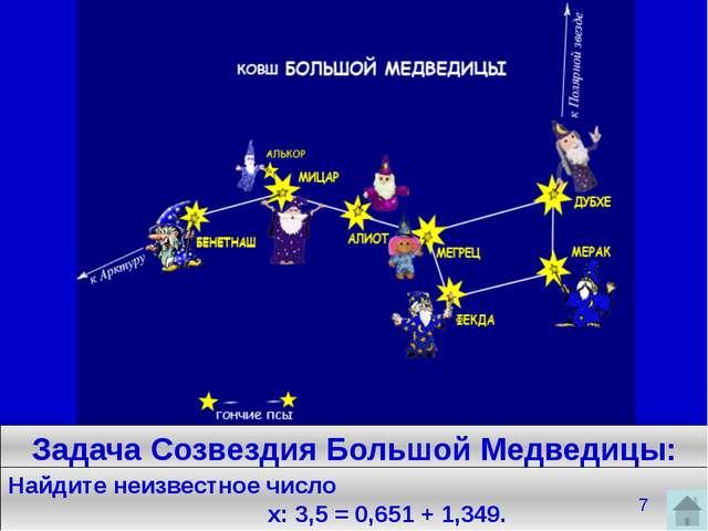 Задача Созвездия Орион: Чтобы узнать сколько звезд в созвездии Ориона, надо р...
