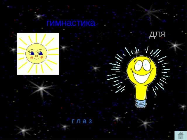 Использованные ресурсы и литература: Виленкин, Н. Я. Математика: [Текст] Учеб...