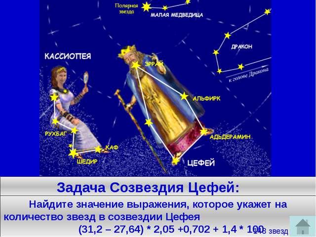 Задача Созвездия Большой Медведицы: Найдите неизвестное число х: 3,5 = 0,651...