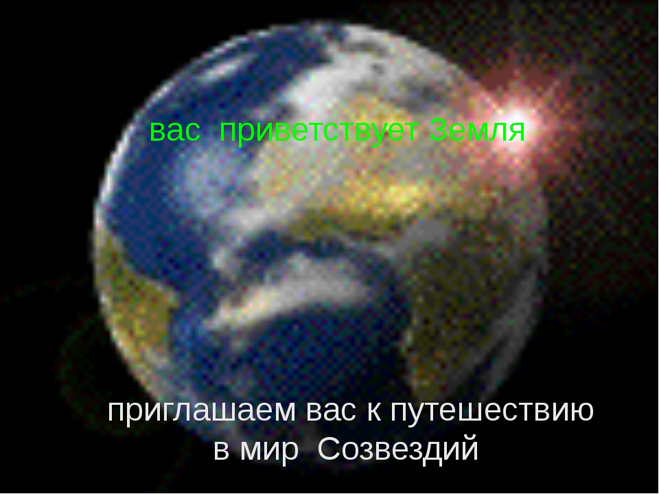 Задача Созвездия Льва: (Устная работа по теме) Сравните: 1.36 и 1.358; 2.008...