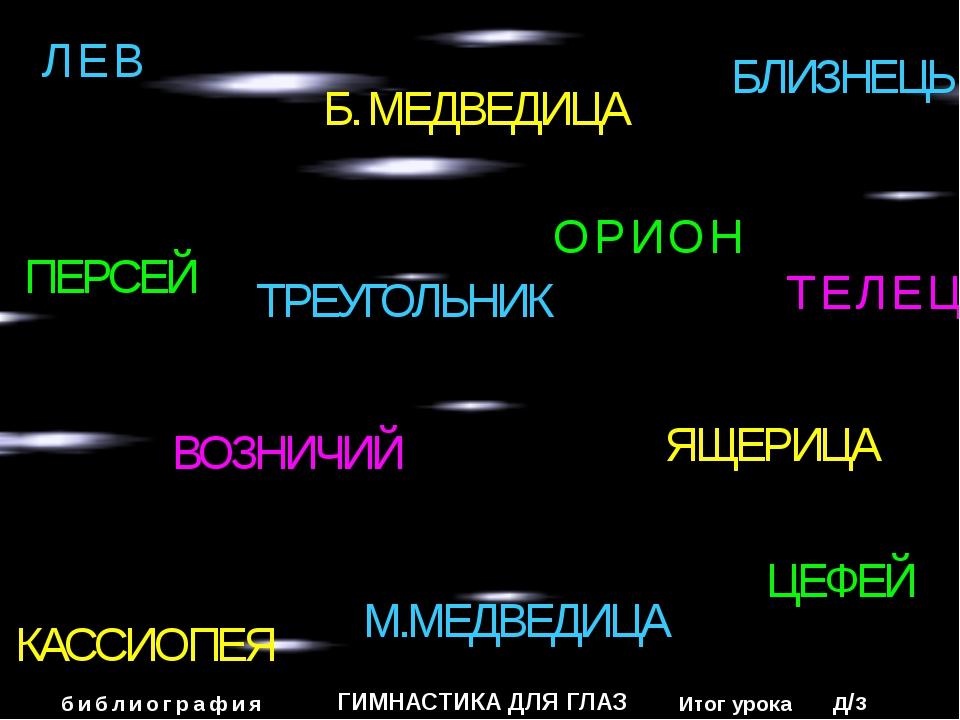 Задача Созвездия Близнецы: Решите уравнение и узнайте «На сколько световых ле...
