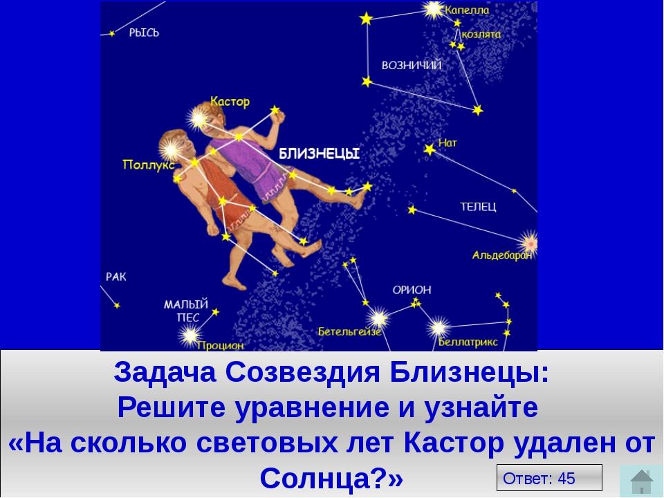 Задача Созвездия Цефей: Найдите значение выражения, которое укажет на количес...
