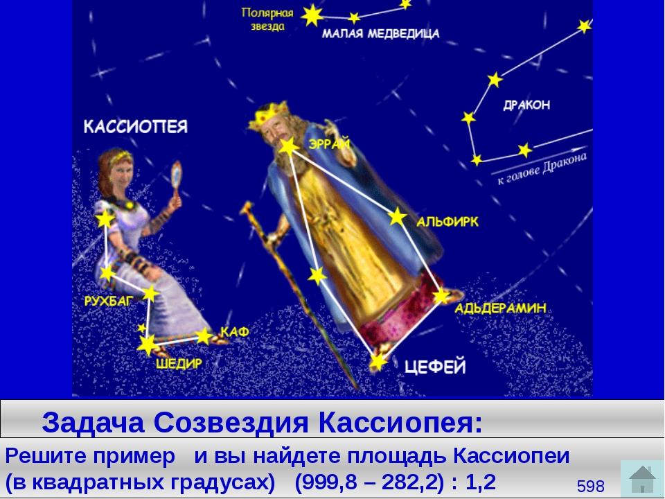 Задача Созвездия Персей: Если созвездие Персея заключить в прямоугольник, то...