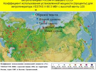 Ветропотенциал России и бывшего СССР Коэффициент использования установленно
