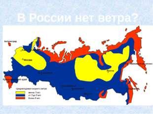 В России нет ветра?