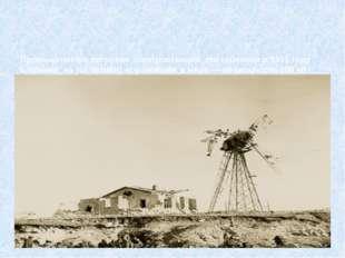 Промышленная ветровая электростанция, построенная в 1931 году в Крыму, на тот