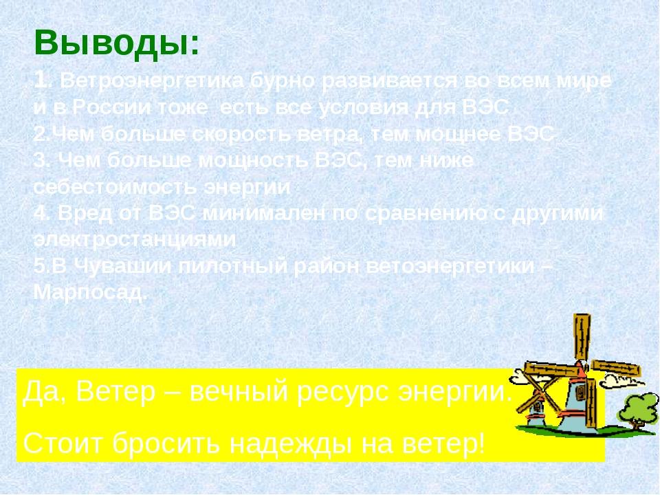 Выводы: 1. Ветроэнергетика бурно развивается во всем мире и в России тоже ест...