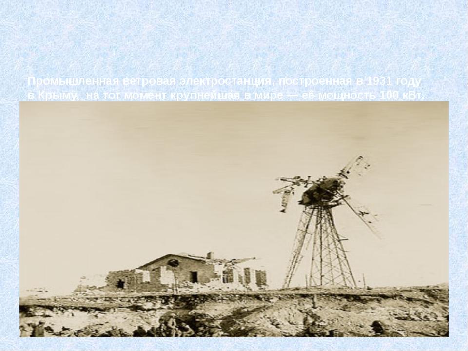 Промышленная ветровая электростанция, построенная в 1931 году в Крыму, на тот...