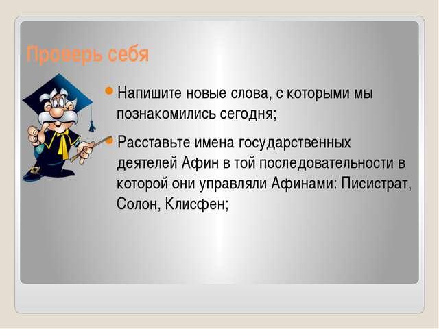 Д/З § 33 документ после §