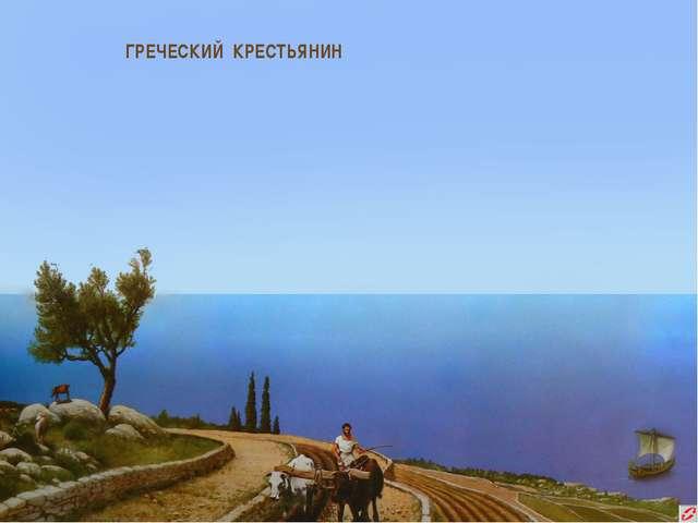 Афинский крестьянин