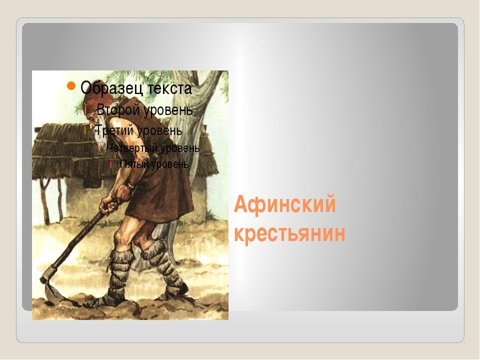 Чем был недоволен демос в Афинах. Как могла бы разрешится проблема? Учебник с...