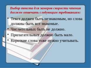 Выбор текста для замеров скорости чтения должен отвечать следующим требования
