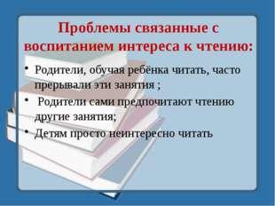 Проблемы связанные с воспитанием интереса к чтению: Родители, обучая ребёнка